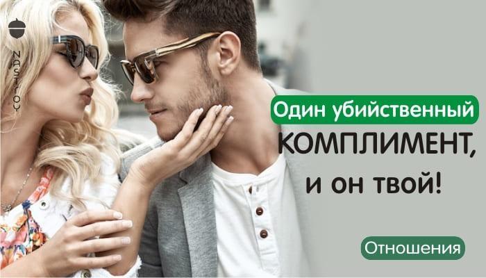 odin-ubiystvennyy-kompliment-i-on-tvoy-priznaniya-muzhchin-kak-ih-pokorit-6581131