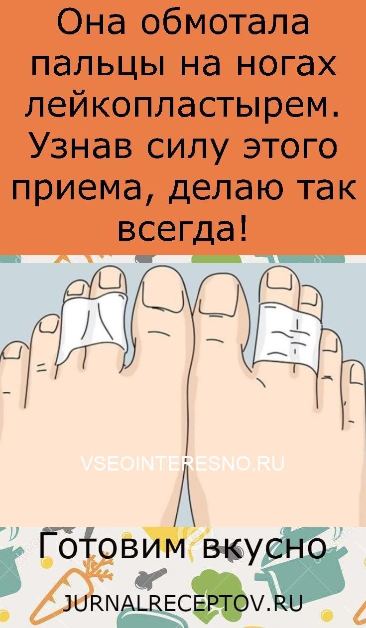 ona-obmotala-palczy-na-nogah-lejkoplastyrem-uznav-silu-etogo-priema-delayu-tak-vsegda-3897434