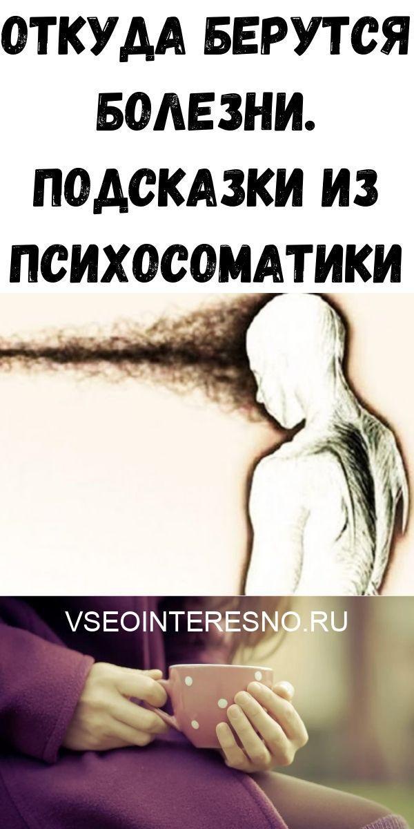 otkuda-berutsya-bolezni-podskazki-iz-psihosomatiki-4273600