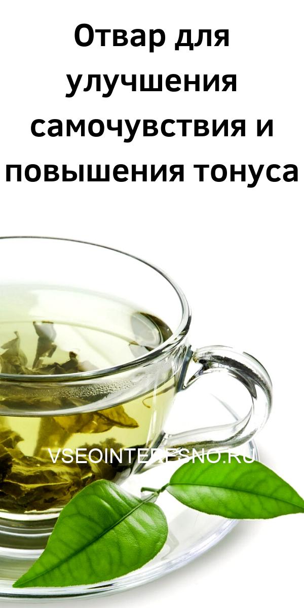 otvar-dlya-uluchsheniya-samochuvstviya-i-povysheniya-tonusa-5214714