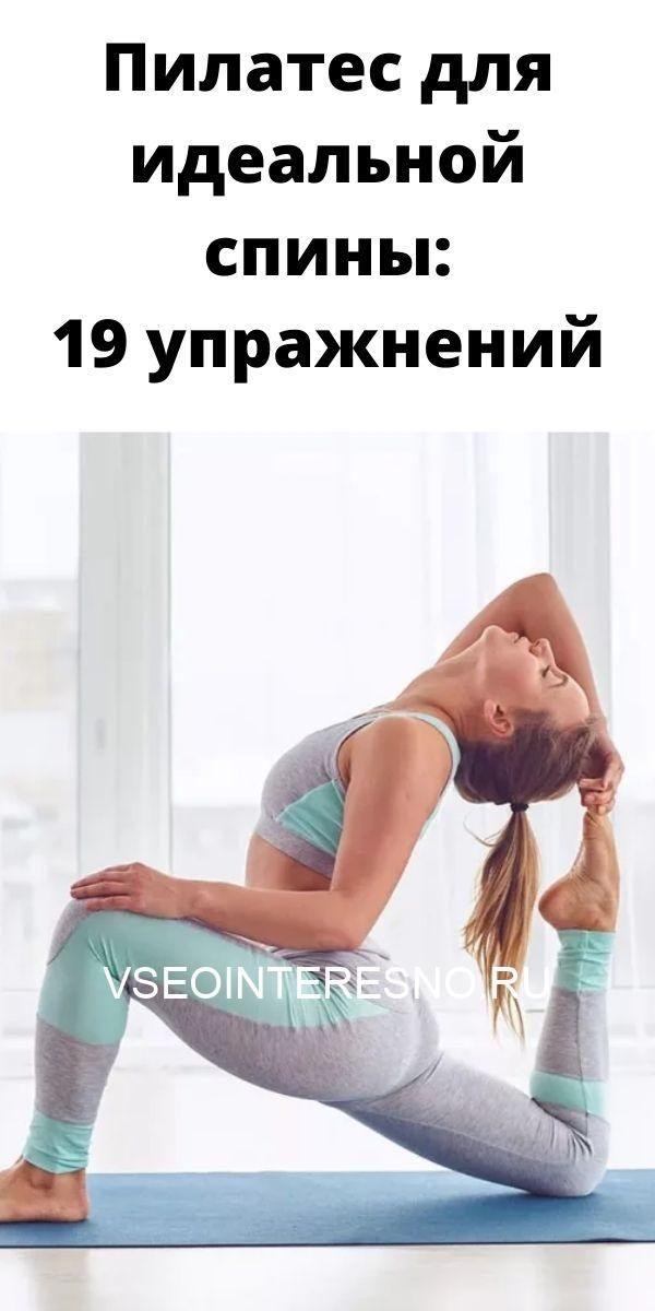 pilates-dlya-idealnoy-spiny-19-uprazhneniy-8423271