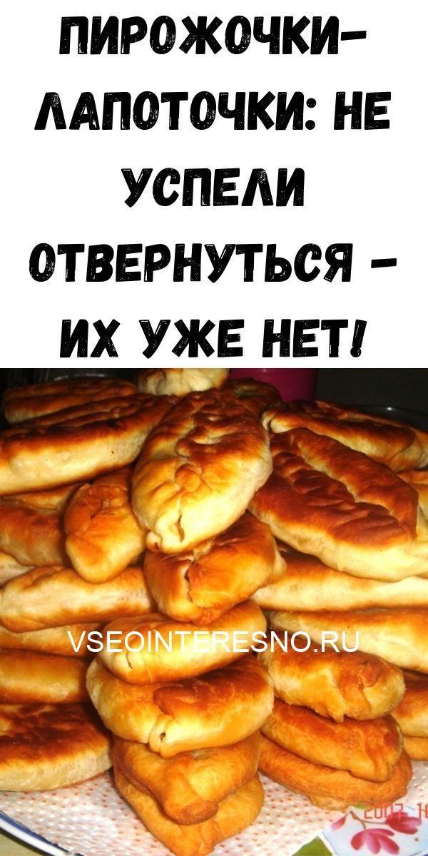 pirozhochki-lapotochki-ne-uspeli-otvernutsya-ih-uzhe-net-9759935