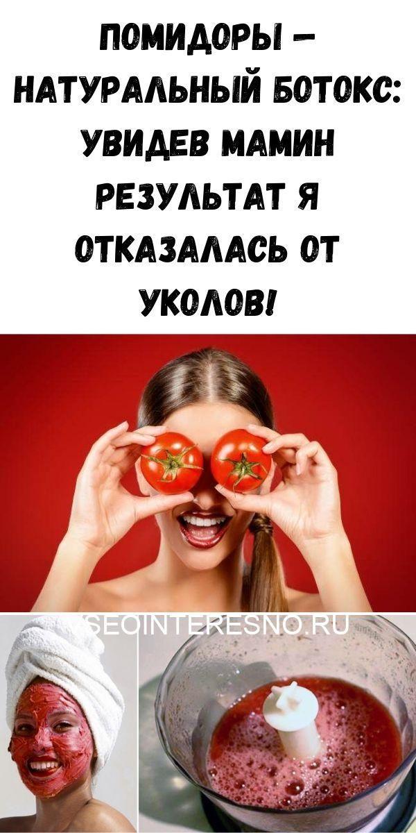 pomidory-naturalnyy-botoks-uvidev-mamin-rezultat-ya-otkazalas-ot-ukolov-5072122