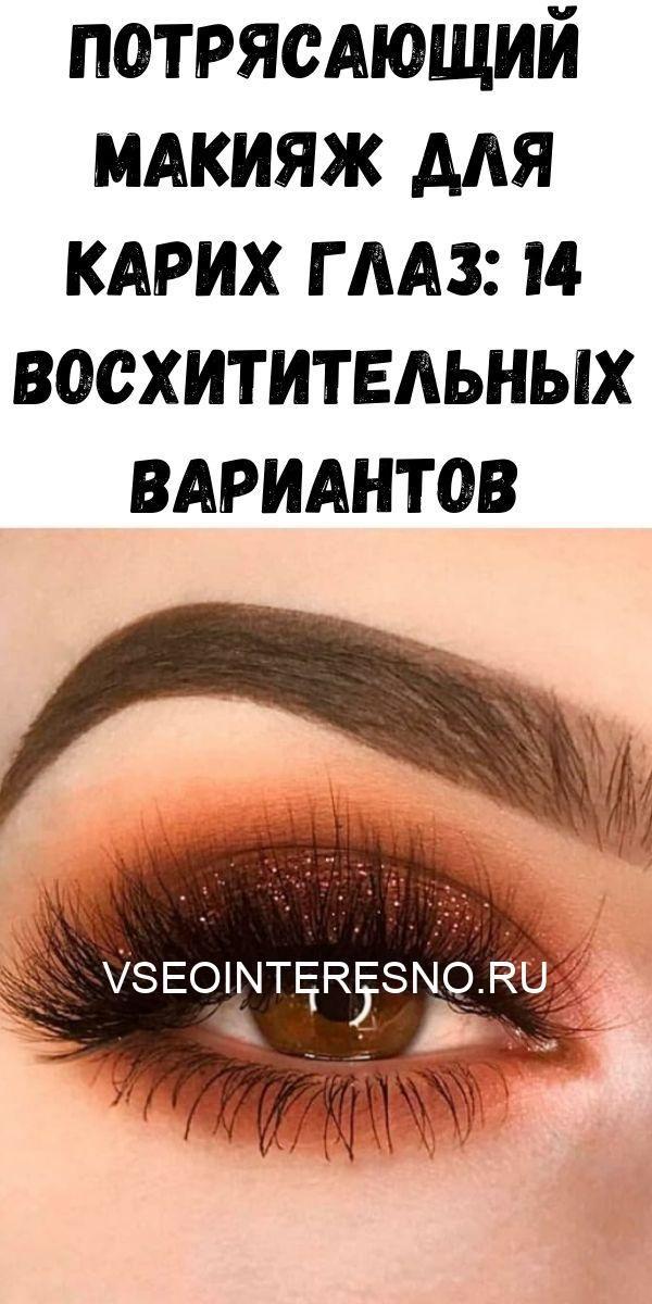 potryasayuschiy-makiyazh-dlya-karih-glaz-14-voshititelnyh-variantov-3924065