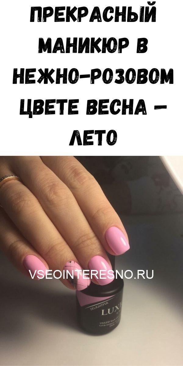 prekrasnyy-manikyur-v-nezhno-rozovom-tsvete-vesna-leto-1005646