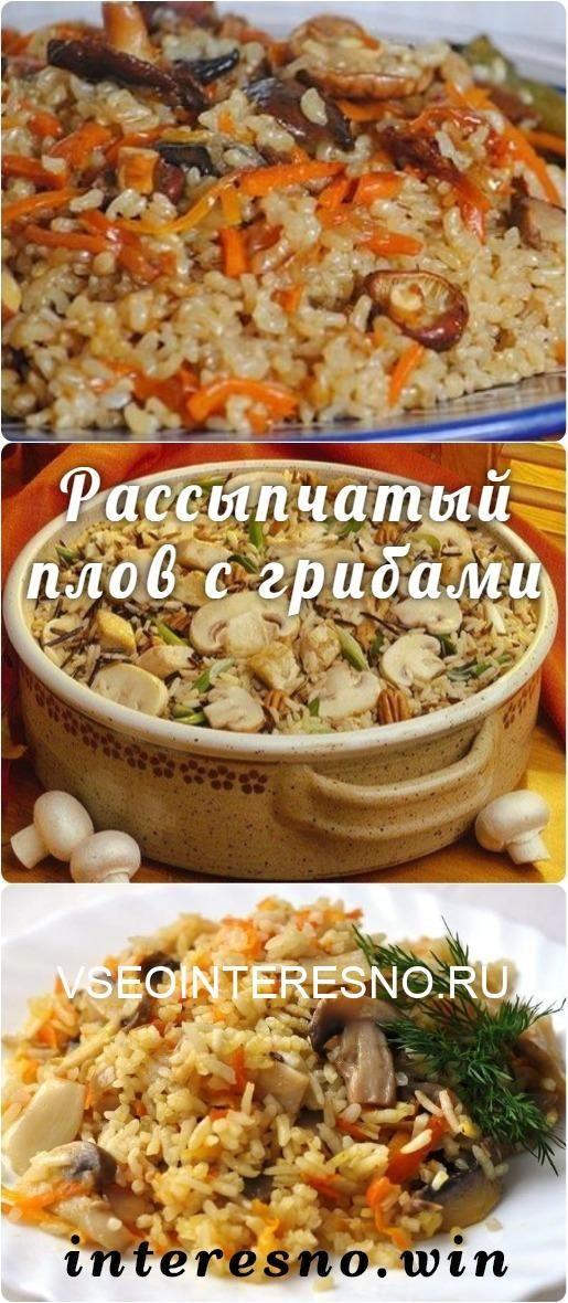 rassypchatyj-plov-s-gribami-4561662