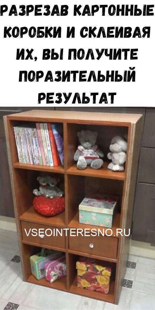 razrezav-kartonnye-korobki-i-skleivaya-ih-vy-poluchite-porazitelnyy-rezultat-2134348
