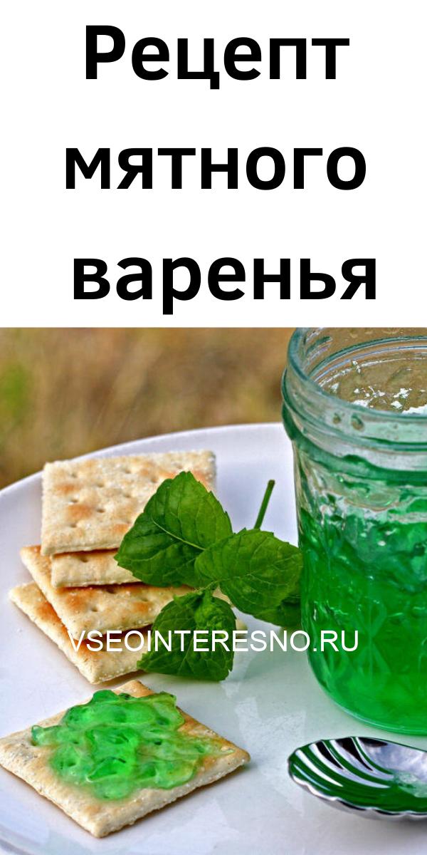 retsept-myatnogo-varenya-7491130