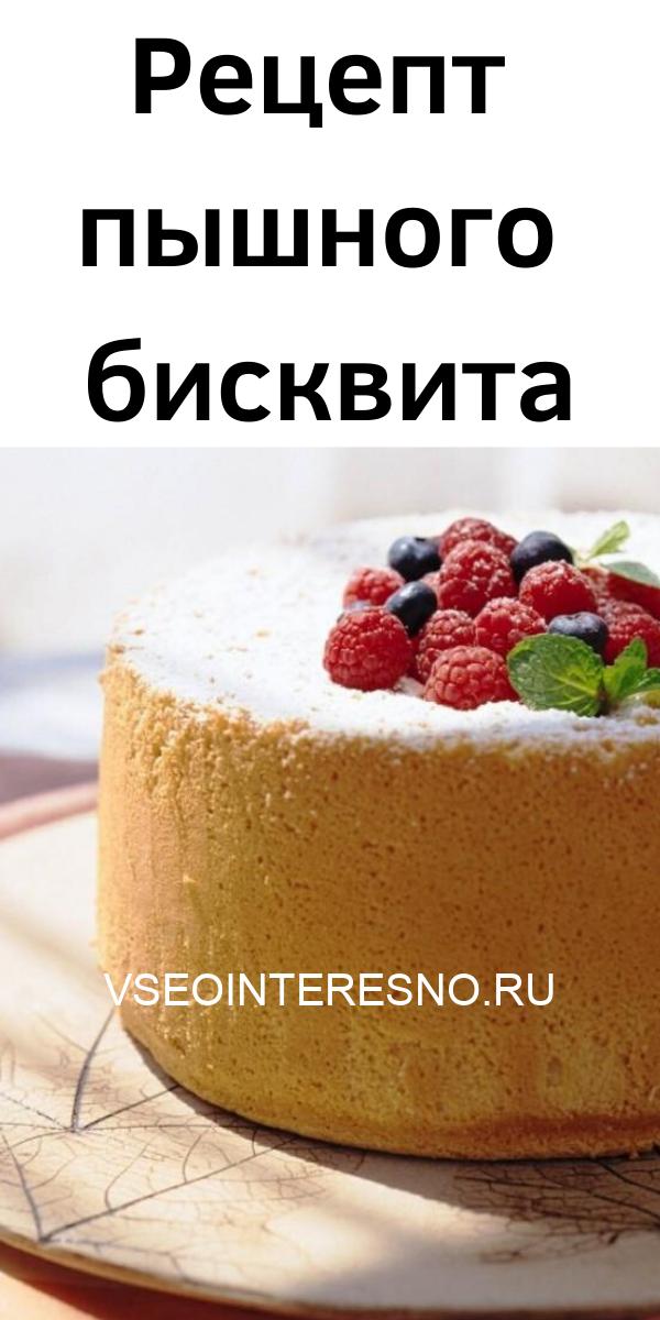 retsept-pyshnogo-biskvita-4268434