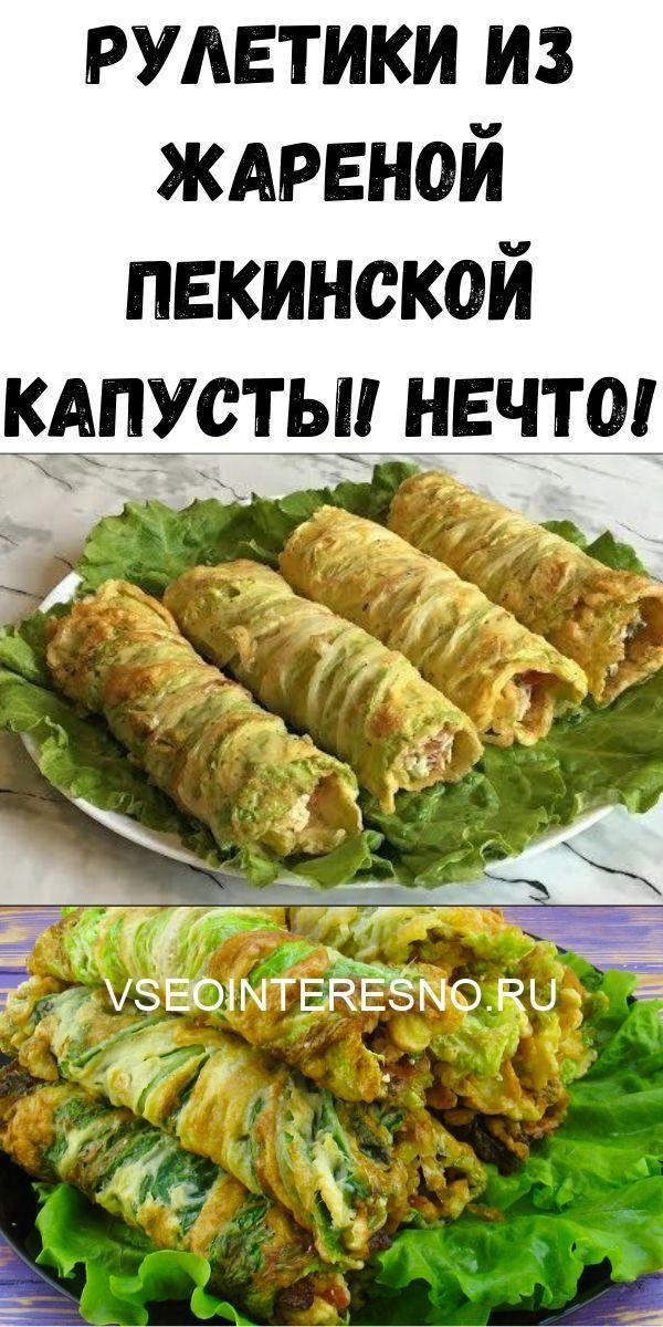 ruletiki-iz-zharenoy-pekinskoy-kapusty-nechto-2481304