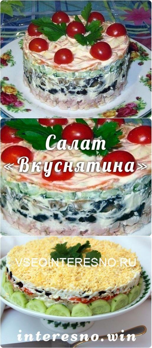 salat-vkusnyatina-8722761
