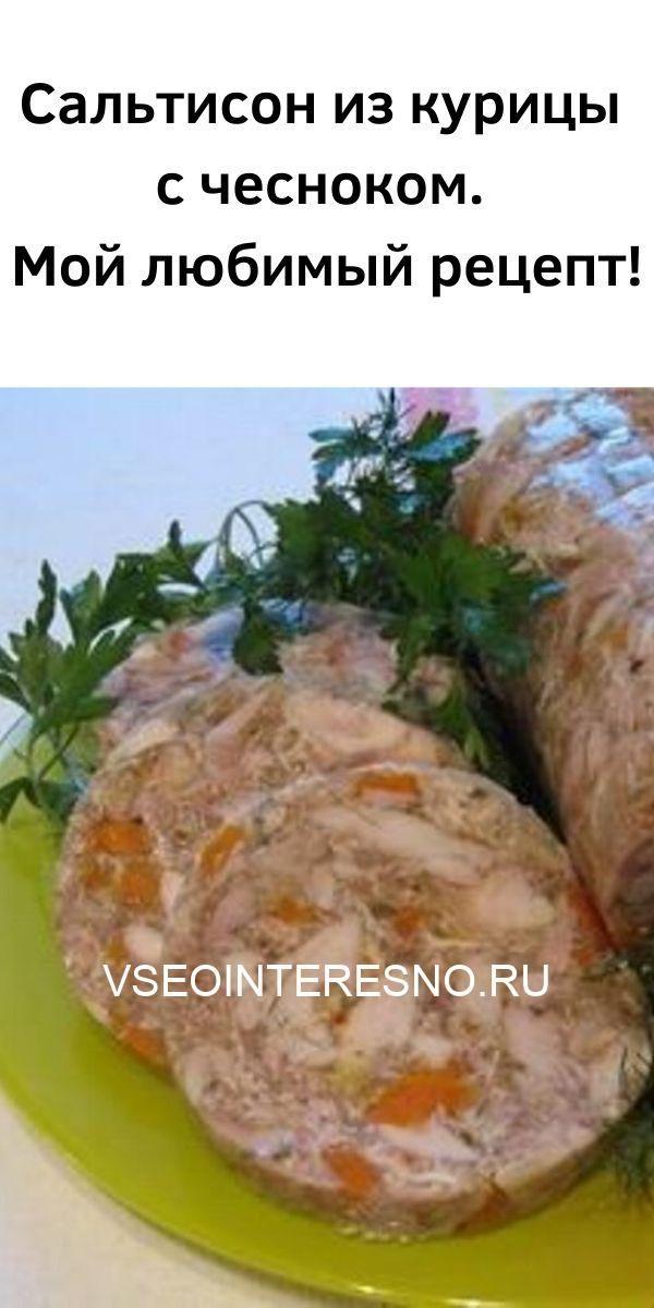 saltison-iz-kuritsy-s-chesnokom-moy-lyubimyy-retsept-1370974
