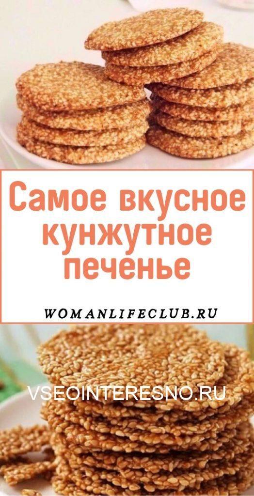 samoe-vkusnoe-kunzhutnoe-pechene-524x1024-1-9964966