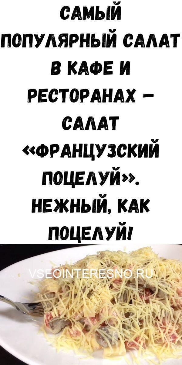samyy-populyarnyy-salat-v-kafe-i-restoranah-salat-frantsuzskiy-potseluy-nezhnyy-kak-potseluy-7702048