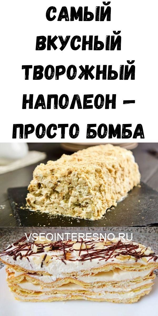 samyy-vkusnyy-tvorozhnyy-napoleon-prosto-bomba-1220892