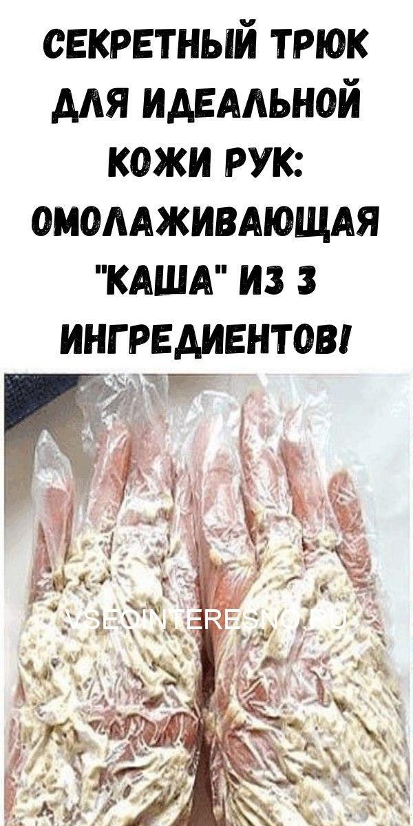 sekretnyy-tryuk-dlya-idealnoy-kozhi-ruk-omolazhivayuschaya-kasha-iz-3-ingredientov-6064554