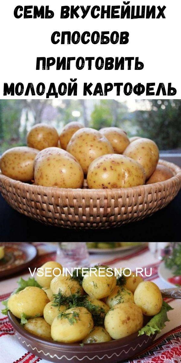 sem-vkusneyshih-sposobov-prigotovit-molodoy-kartofel-2262439