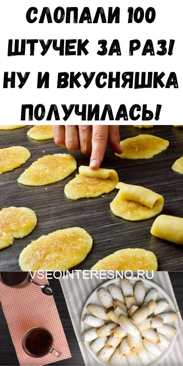 slopali-100-shtuchek-za-raz-nu-i-vkusnyashka-poluchilas-5535790