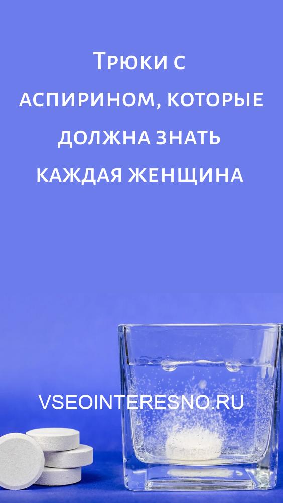 tryuki-s-aspirinom-kotorye-dolzhna-znat-kazhdaya-zhenshhina-5242267