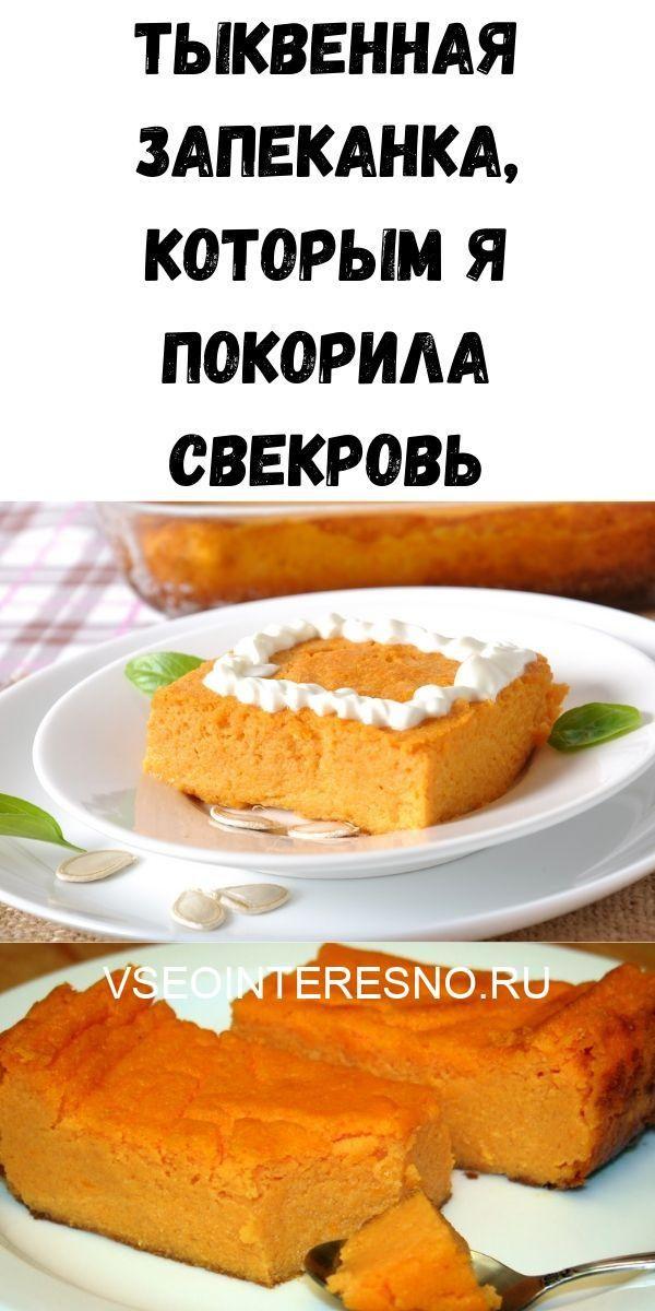 tykvennaya-zapekanka-kotoroy-ya-pokorila-svekrov-7394333
