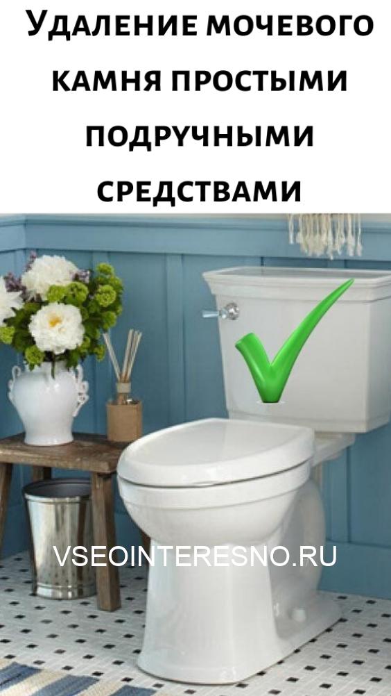udalenie-mochevogo-kamnya-2330216