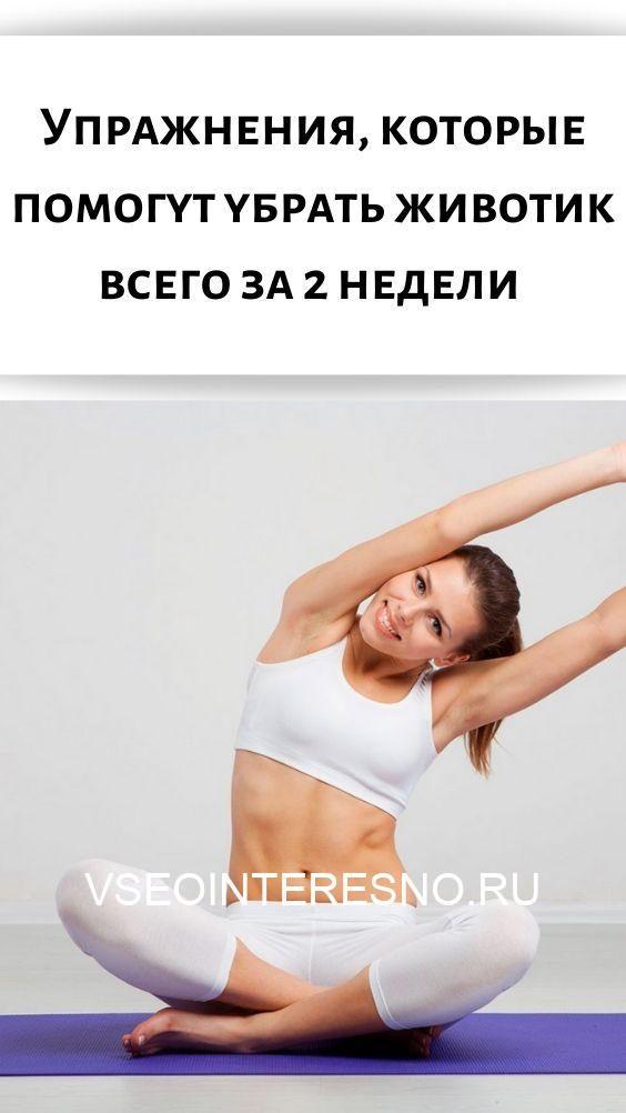 uprazhneniya-kotorye-pomogut-ubrat-zhivotik-vsego-za-2-nedeli-6950900