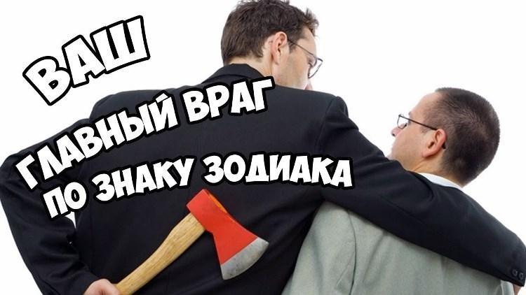 vash-glavnyy-vrag-po-znaku-zodiaka-ok-4929485