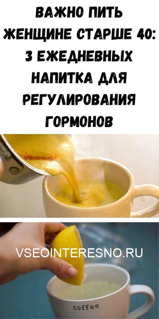 vazhno-pit-zhenschine-starshe-40-3-ezhednevnyh-napitka-dlya-regulirovaniya-gormonov-512x1024-1969893