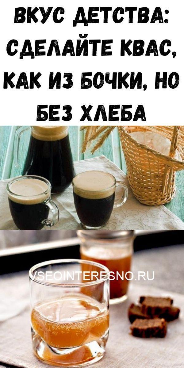vkus-detstva-sdelayte-kvas-kak-iz-bochki-no-bez-hleba-6086937
