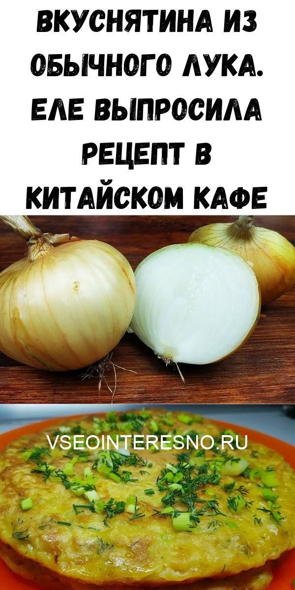 vkusnyatina-iz-obychnogo-luka-ele-vyprosila-retsept-v-kitayskom-kafe-8848113