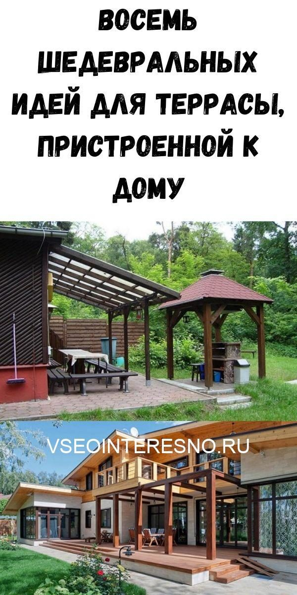 vosem-shedevralnyh-idey-dlya-terrasy-pristroennoy-k-domu-6280289