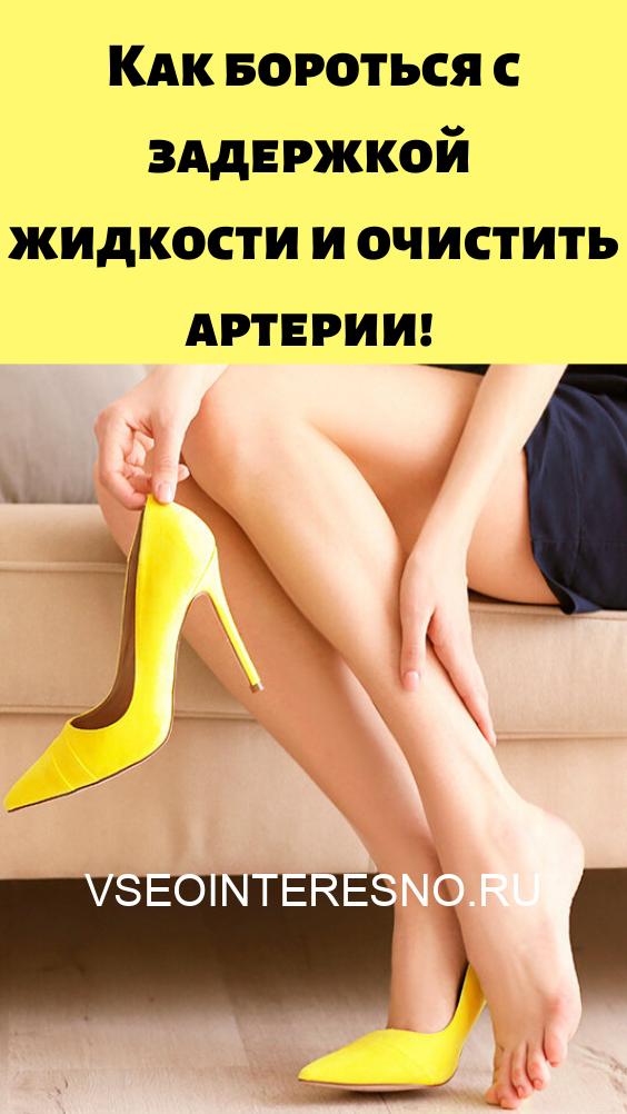 vot-kak-borotsya-s-uderzhaniem-zhidkosti-i-ochistit-arterii-2498160