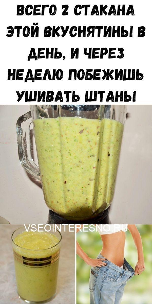 vsego-2-stakana-etoy-vkusnyatiny-v-den-i-cherez-nedelyu-pobezhish-ushivat-shtany-9939069