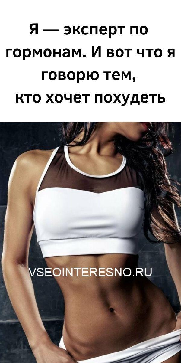 ya-ekspert-po-gormonam-i-vot-chto-ya-govoryu-tem-kto-hochet-pohudet-8997124