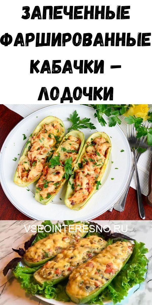 zapechennye-farshirovannye-kabachki-lodochki-4963973