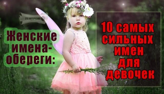 zhenskie-imena-oberegi-10-samyh-energeticheski-silnyh-imen-dlya-devochek-8535066