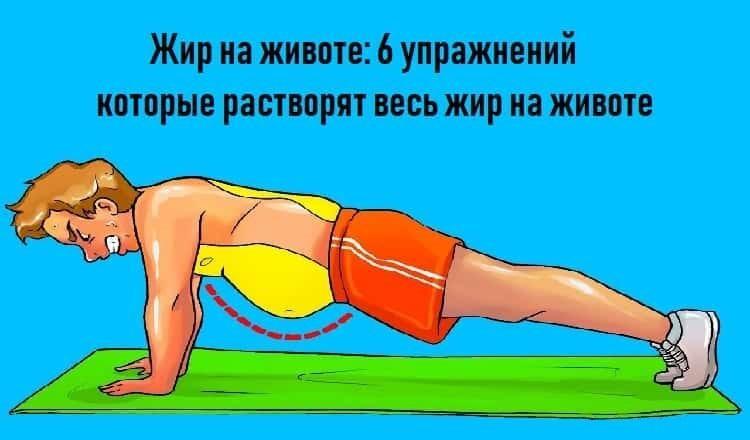 zhir-na-zhivote-uprazhneniya-kotorye-rastvoryat-ves-zhir-na-zhivote-6986061