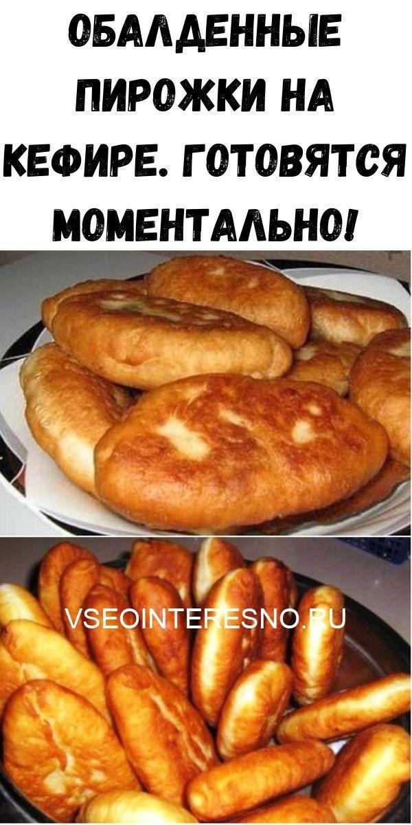 obaldennye-pirozhki-na-kefire-gotovyatsya-momentalno-4708019