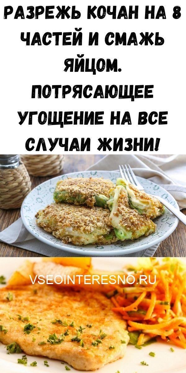 razrezh-kochan-na-8-chastey-i-smazh-yaytsom-potryasayuschee-ugoschenie-na-vse-sluchai-zhizni-6004426